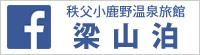 梁山泊 Facebook page