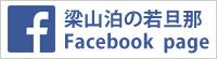 梁山泊の若旦那 Facebook page