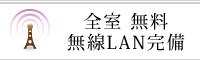 無料無線LANスポット完備