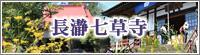 長瀞七草寺