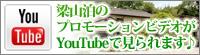 梁山泊のプロモーションビデオがYouTubeでご覧いただけます